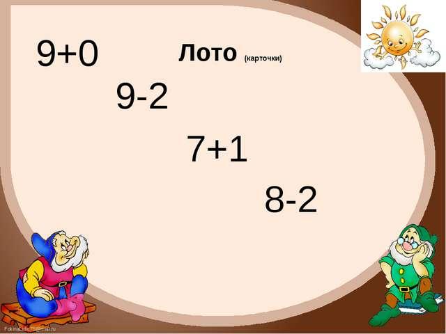 9+0 9-2 7+1 8-2 Лото (карточки) FokinaLida.75@mail.ru