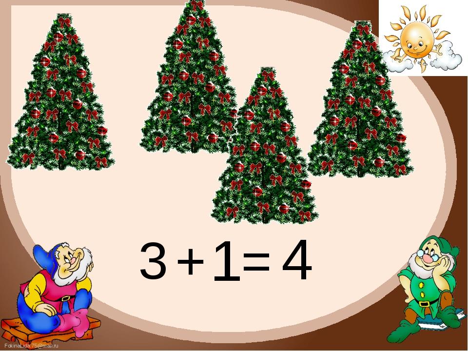 3 + 1 = 4 FokinaLida.75@mail.ru