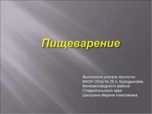 Выполнила учитель биологии МКОУ ООШ № 25 п. Бородыновка Минераловодского райо