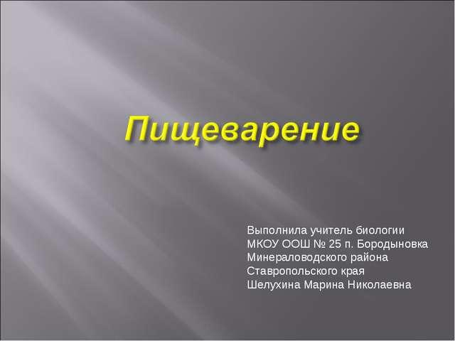 Выполнила учитель биологии МКОУ ООШ № 25 п. Бородыновка Минераловодского райо...