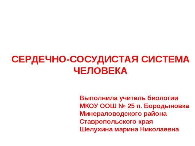 СЕРДЕЧНО-СОСУДИСТАЯ СИСТЕМА ЧЕЛОВЕКА Выполнила учитель биологии МКОУ ООШ № 25...