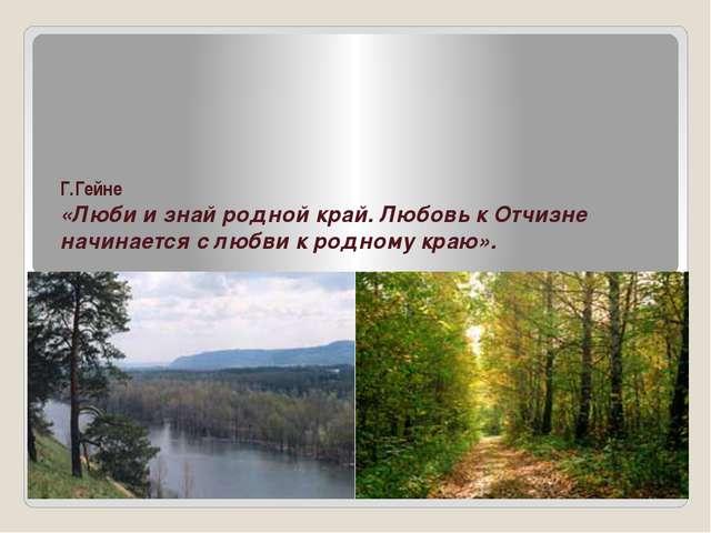 Г.Гейне «Люби и знай родной край. Любовь к Отчизне начинается с любви к родно...