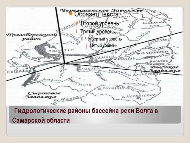 Гидрологические районы бассейна реки Волга в Самарской области
