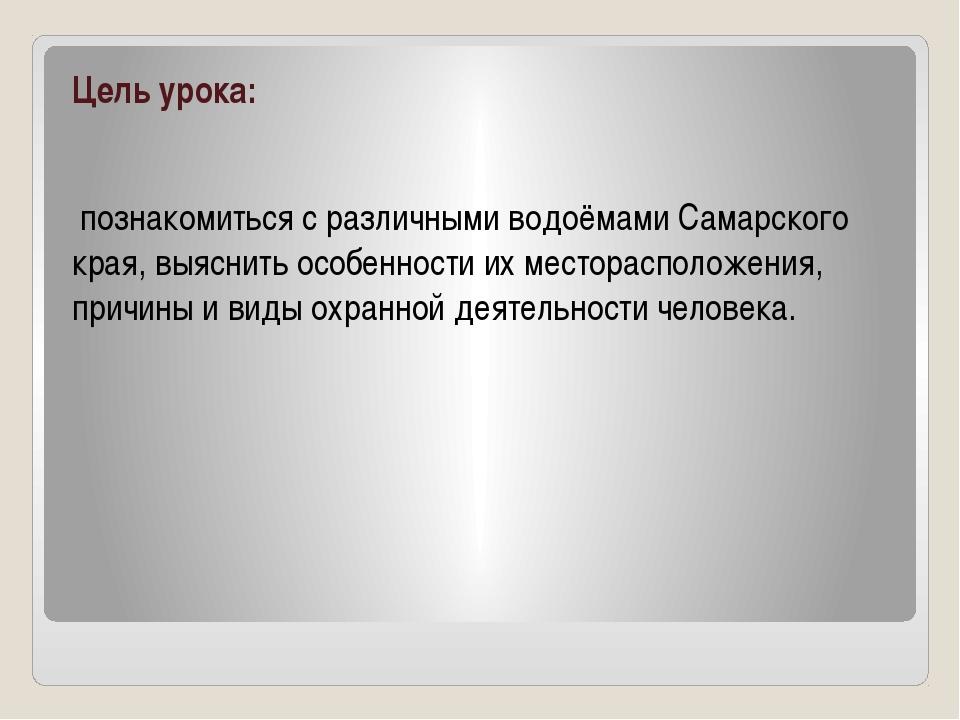 Цель урока: познакомиться с различными водоёмами Самарского края, выяснить о...