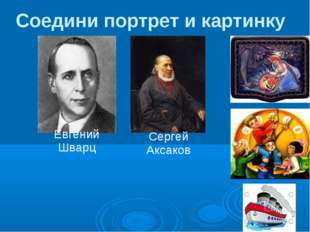 Соедини портрет и картинку Евгений Шварц Сергей Аксаков