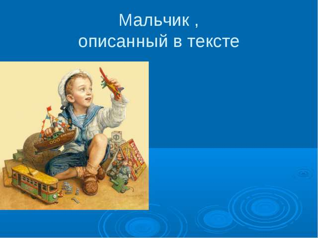 Мальчик , описанный в тексте