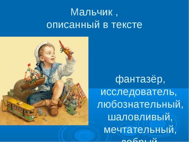 Мальчик , описанный в тексте фантазёр, исследователь, любознательный, шаловли...