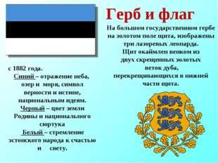 Герб и флаг На большом государственном гербе на золотом поле щита, изображены