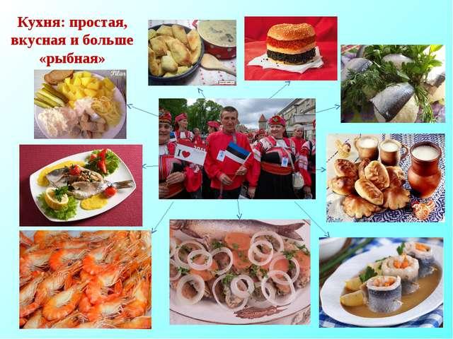 Кухня: простая, вкусная и больше «рыбная»