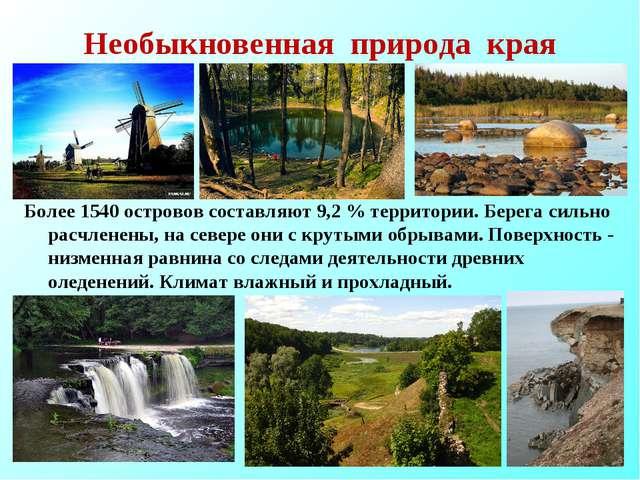 Необыкновенная природа края Более 1540 остpoвов составляют 9,2 % территории....
