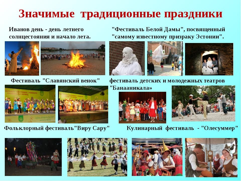 Значимые традиционные праздники Иванов день - день летнего солнцестояния и на...