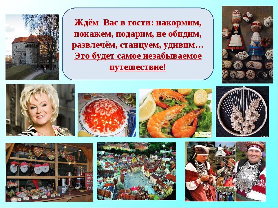 Ждём Вас в гости: накормим, покажем, подарим, не обидим, развлечём, станцуем,...