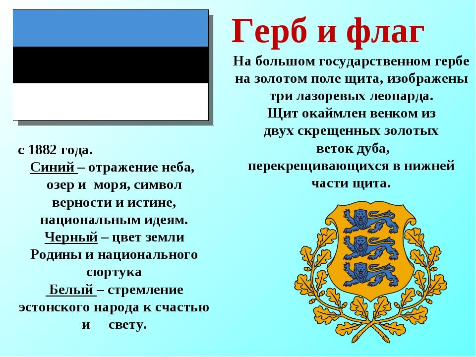 Герб и флаг На большом государственном гербе на золотом поле щита, изображены...
