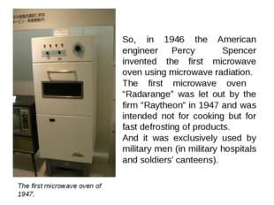So, in 1946 the American engineer Percy Spencer invented the first microwave