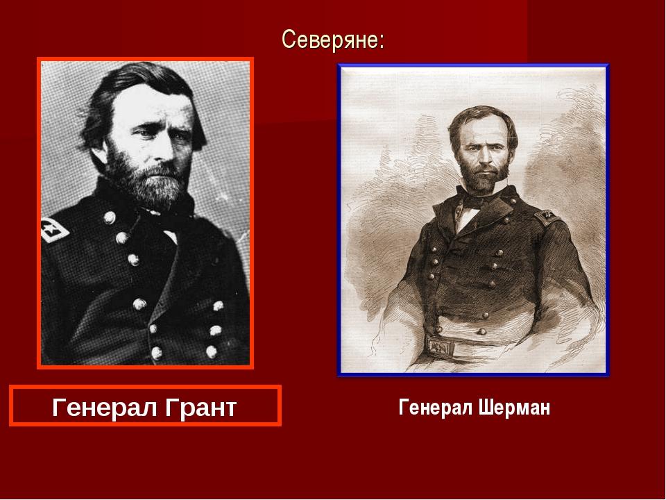 Северяне: Генерал Шерман