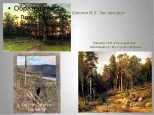 Шишкин И.И. Сосновый бор. Мачтовый лес в вятской губернии Шишкин И.И. Лес веч
