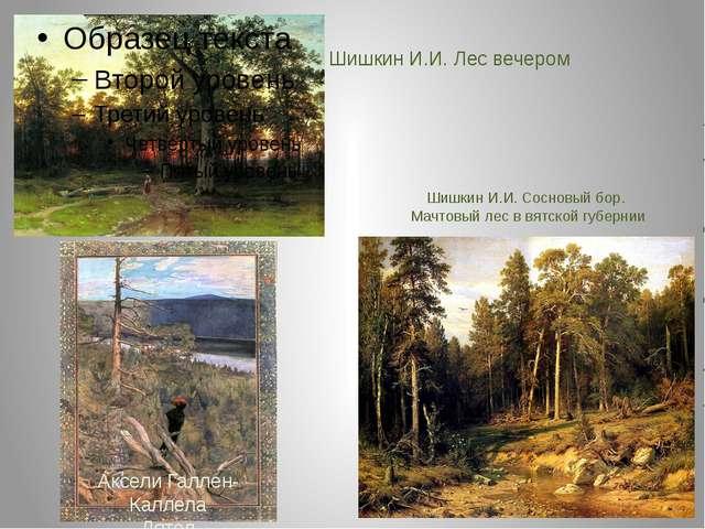 Шишкин И.И. Сосновый бор. Мачтовый лес в вятской губернии Шишкин И.И. Лес веч...