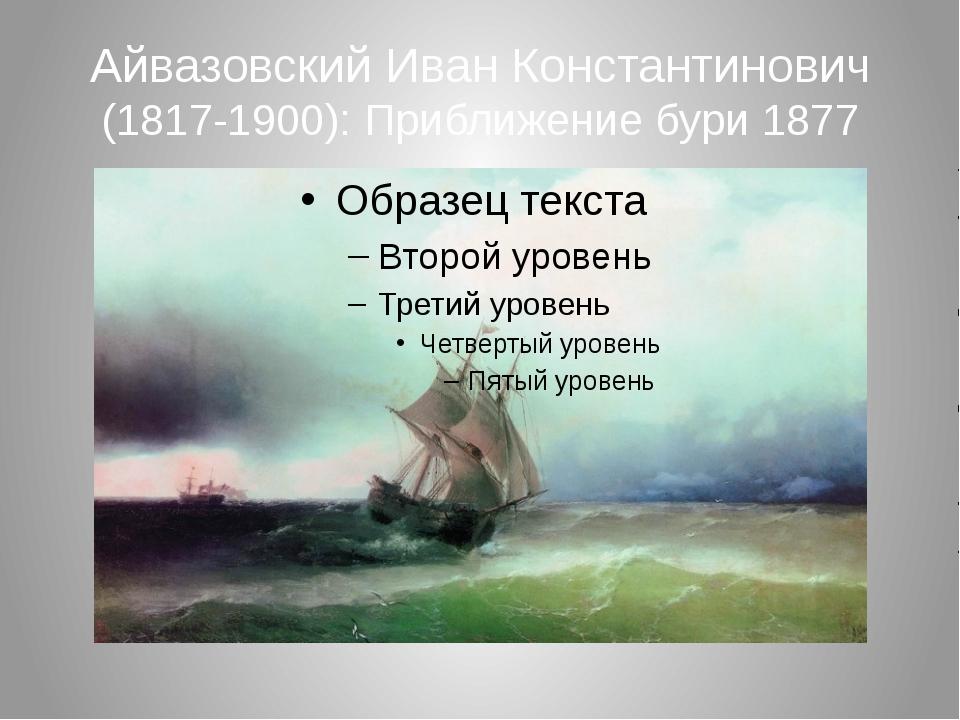 Айвазовский Иван Константинович (1817-1900): Приближение бури 1877