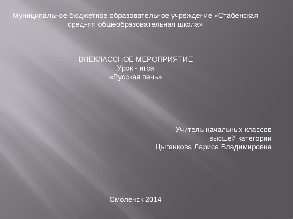 Муниципальное бюджетное образовательное учреждение «Стабенская средняя общео...
