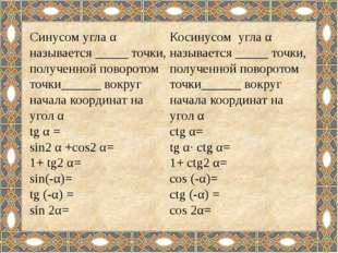 Косинусом угла α называется _____ точки, полученной поворотом точки______ во