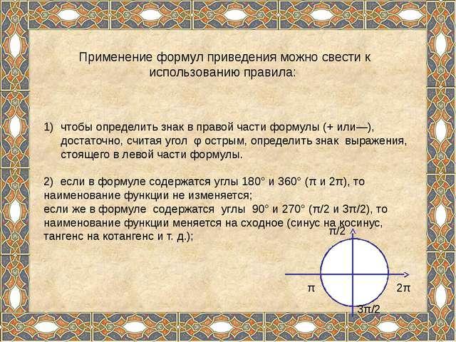 чтобы определить знак в правой части формулы (+ или—), достаточно, считая уг...