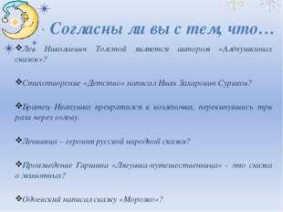 Согласны ли вы с тем, что… Лев Николаевич Толстой является автором «Алёнушкин