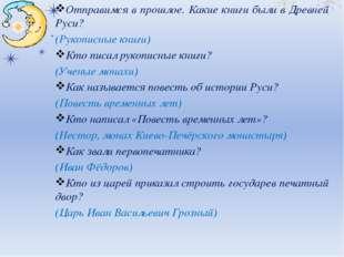 Отправимся в прошлое. Какие книги были в Древней Руси? (Рукописные книги) Кто