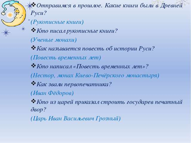 Отправимся в прошлое. Какие книги были в Древней Руси? (Рукописные книги) Кто...