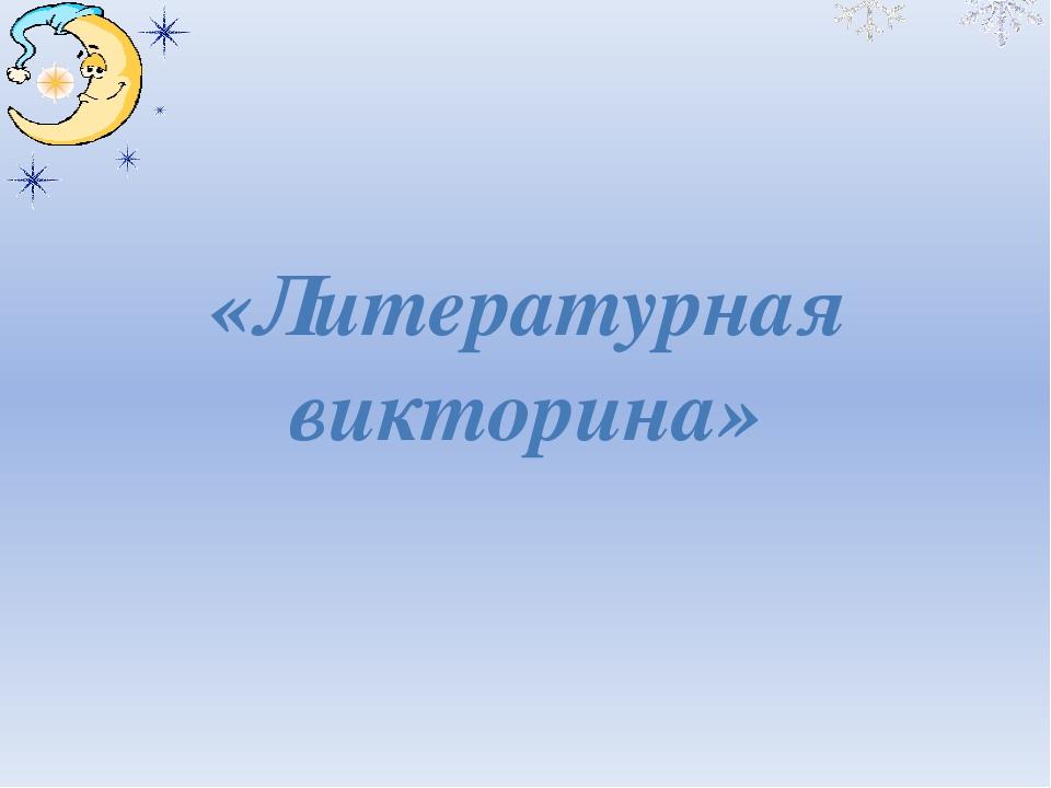 «Литературная викторина»