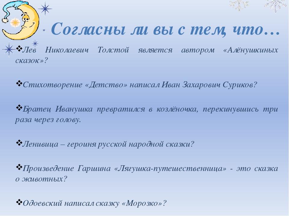 Согласны ли вы с тем, что… Лев Николаевич Толстой является автором «Алёнушкин...