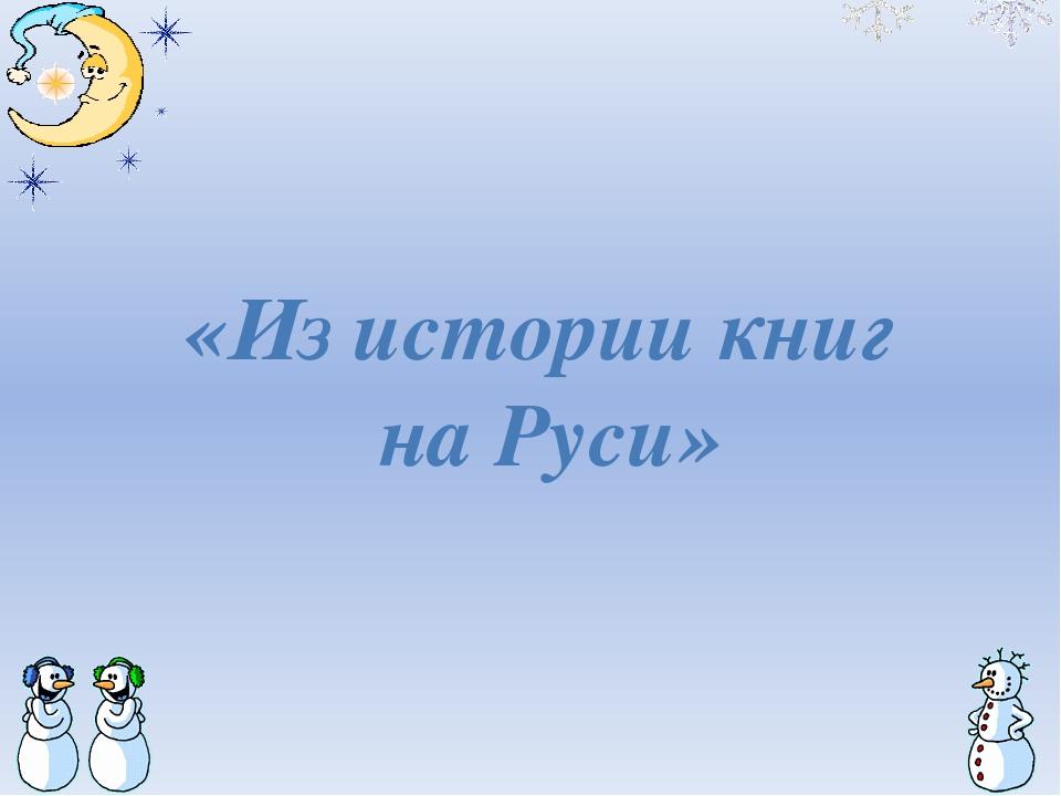 «Из истории книг на Руси»