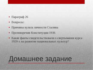 Домашнее задание Параграф 26 Вопросы: Причины культа личности Сталина Противо