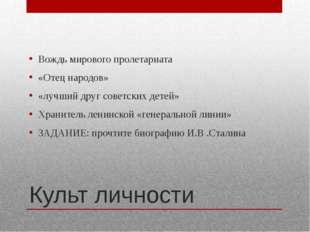 Культ личности Вождь мирового пролетариата «Отец народов» «лучший друг советс