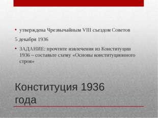 Конституция 1936 года утверждена Чрезвычайным VIII съездом Советов 5 декабря