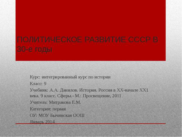 ПОЛИТИЧЕСКОЕ РАЗВИТИЕ СССР В 30-е годы Курс: интегрированный курс по истории...