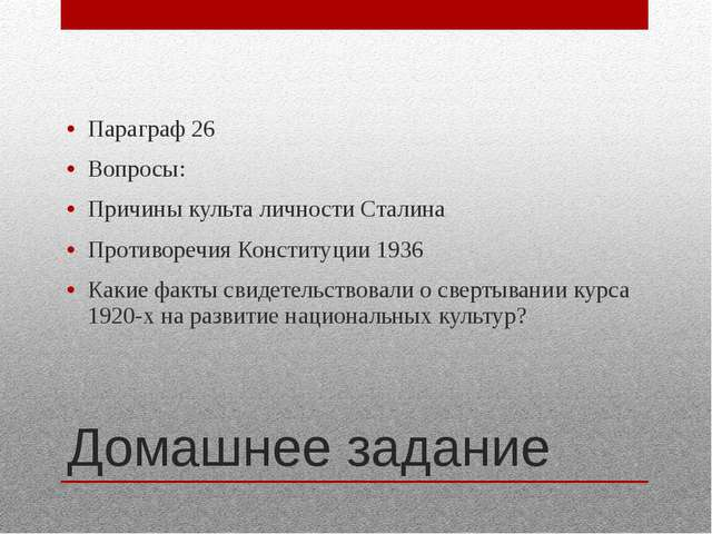 Домашнее задание Параграф 26 Вопросы: Причины культа личности Сталина Противо...