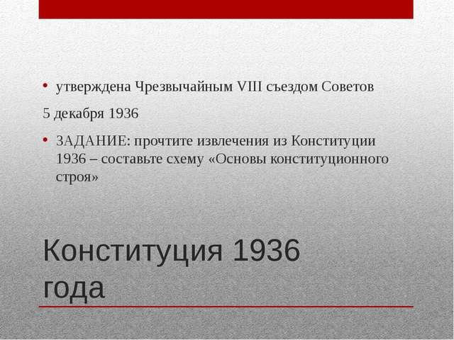 Конституция 1936 года утверждена Чрезвычайным VIII съездом Советов 5 декабря...