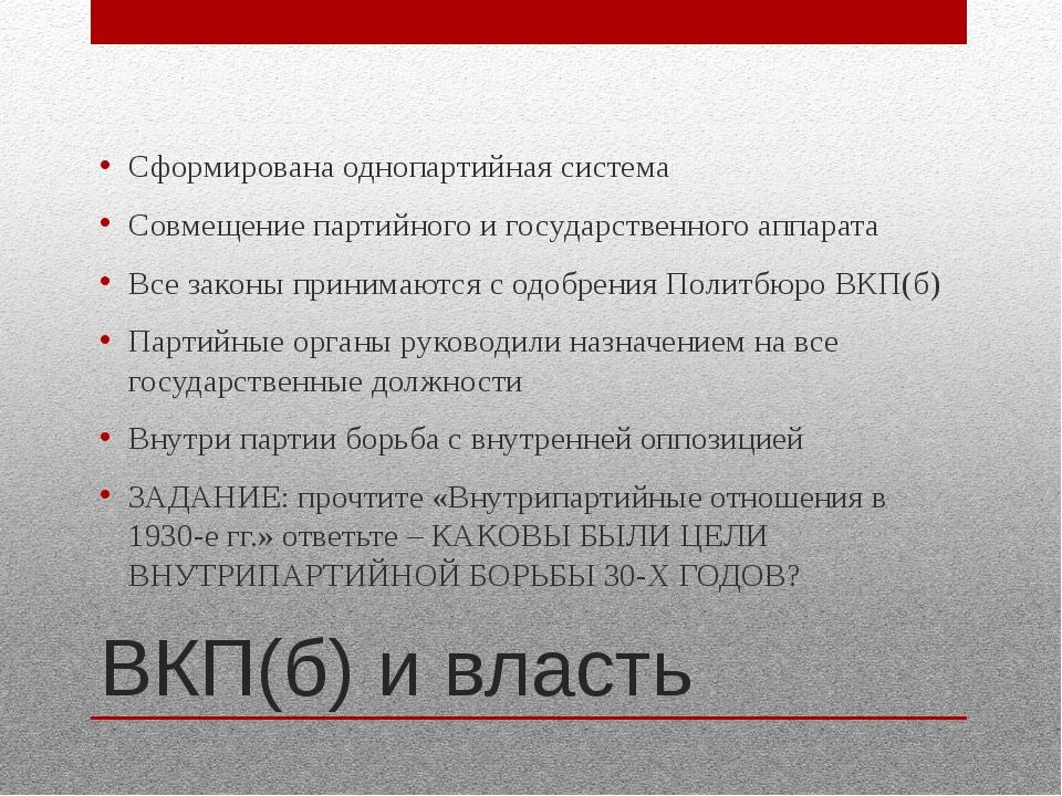 ВКП(б) и власть Сформирована однопартийная система Совмещение партийного и го...