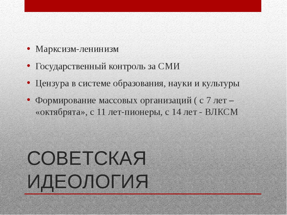 СОВЕТСКАЯ ИДЕОЛОГИЯ Марксизм-ленинизм Государственный контроль за СМИ Цензура...