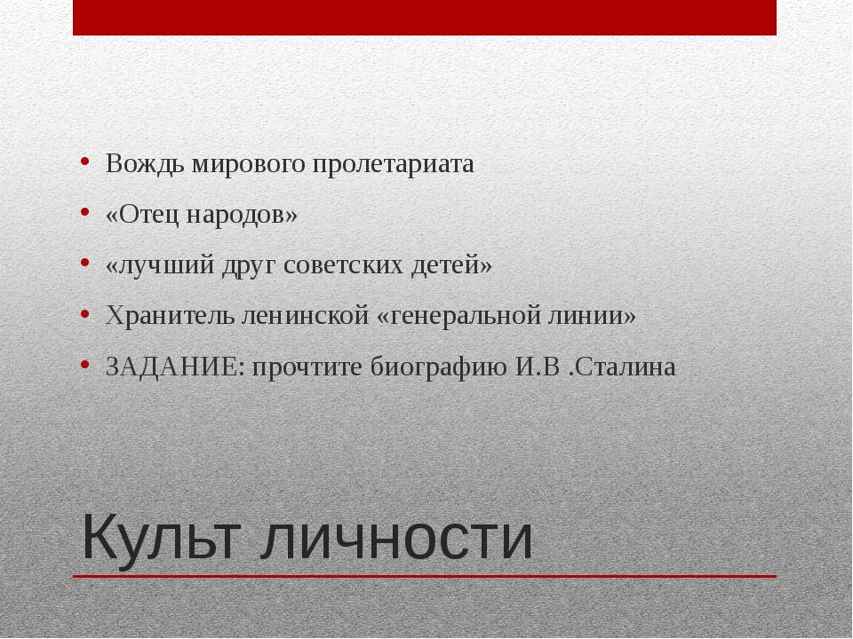 Культ личности Вождь мирового пролетариата «Отец народов» «лучший друг советс...