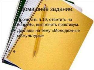 Домашнее задание: Прочитать п.19, ответить на вопросы, выполнить практикум. Д
