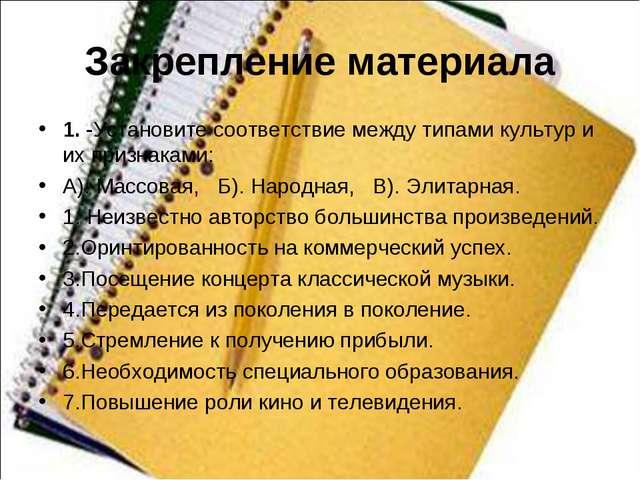 Закрепление материала 1. -Установите соответствие между типами культур и их п...