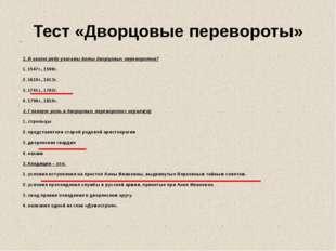 Тест «Дворцовые перевороты» 1. В каком ряду указаны даты дворцовых переворото