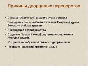 Причины дворцовых переворотов Сосредоточение всей власти в руках монарха Ликв
