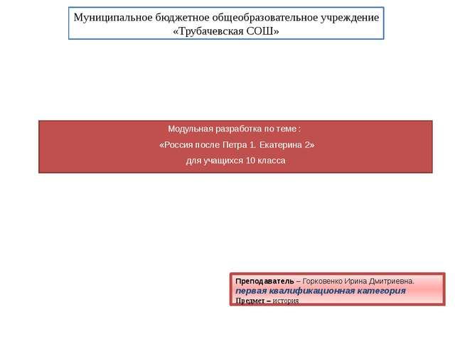 Модульная разработка по теме : «Россия после Петра 1. Екатерина 2» для учащих...