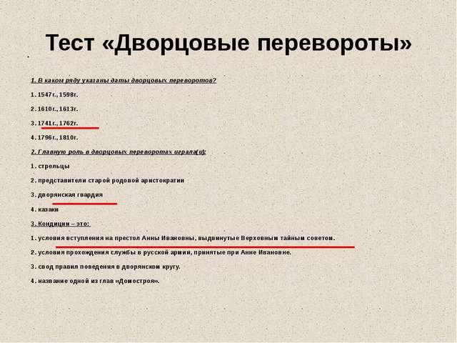 Тест «Дворцовые перевороты» 1. В каком ряду указаны даты дворцовых переворото...