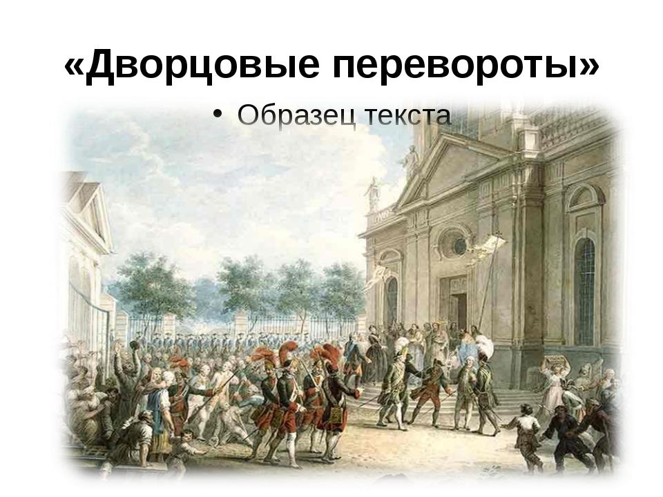 «Дворцовые перевороты»