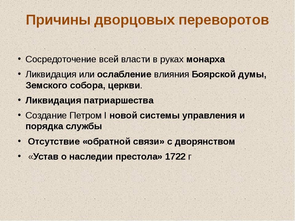 Причины дворцовых переворотов Сосредоточение всей власти в руках монарха Ликв...