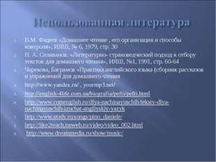 В.М. Фадеев «Домашнее чтение , его организация и способы контроля», ИЯШ, № 6,
