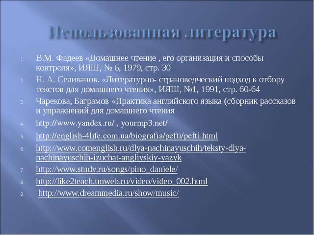 В.М. Фадеев «Домашнее чтение , его организация и способы контроля», ИЯШ, № 6,...